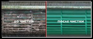 Самостоятельно чистка теплообменника кондиционера баки теплообменники для бани варвара